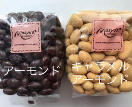 送料210円~ 2袋セット マシュー訳ありアーモンド&キャラメルアーモンドチョコレート工場直売大量お菓子詰め合わせセット格安アウトレット