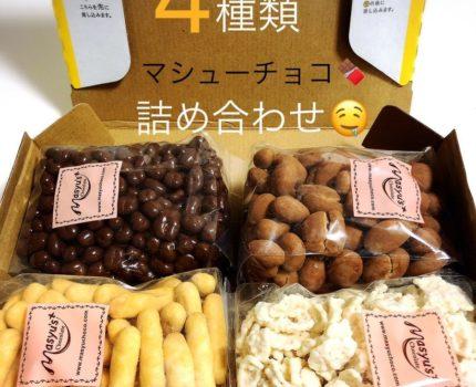 訳あり マシューチョコ アウトレット お菓子詰め合わせ 高級 チョコ 詰め合わせ 高級 チョコレート 詰め合わせ ワケアリ まとめ売り セット