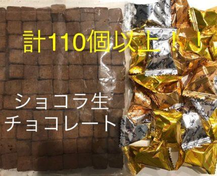 送料210円~1円スタート!お菓子詰め合わせセット大袋ショコラ生チョコレート&3種類チョコレートショコラホワイト工場直売 訳ありワケアリ