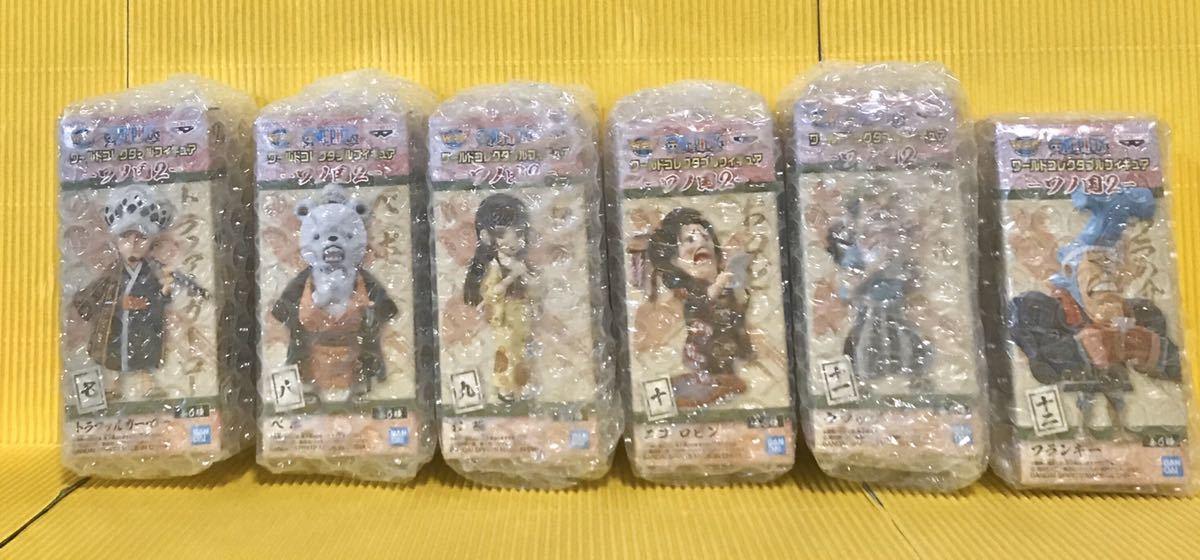 ワンピースワールドコレクダブルフィギュア~ワノ国2~『新品』『未開封』6体フルセット