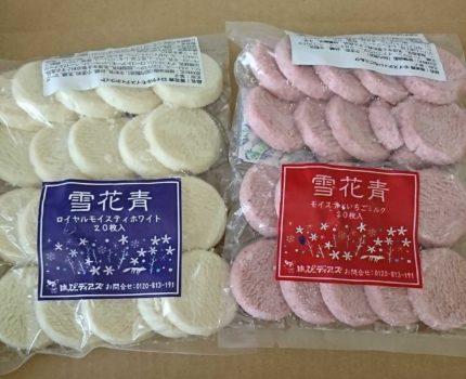 2袋 雪花青 アウトレットお菓子 お菓子詰め合わせ 訳あり 焼菓子 クッキー いちごクッキー