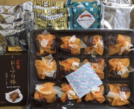 送料198円 お土産品 お菓子 詰め合わせ セット まとめ売り 訳あり アウトレット