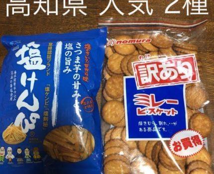 塩けんぴ 訳ありミレービスケット 高知県 お菓子人気商品