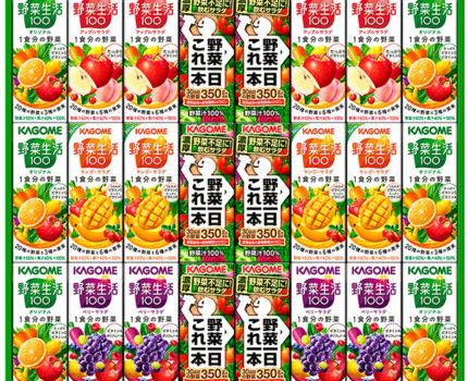 【訳あり・1円スタート・激安】 カゴメ 野菜飲料 バラエティ ジュース 24本入り 定価3240円 賞味期限2020年09月03日以降 KYJ-30R