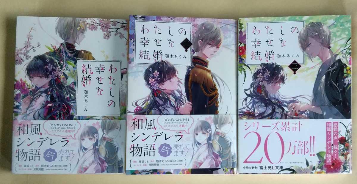 【即決・送料無料】新品・未読品 わたしの幸せな結婚 一 二 三 小説 文庫