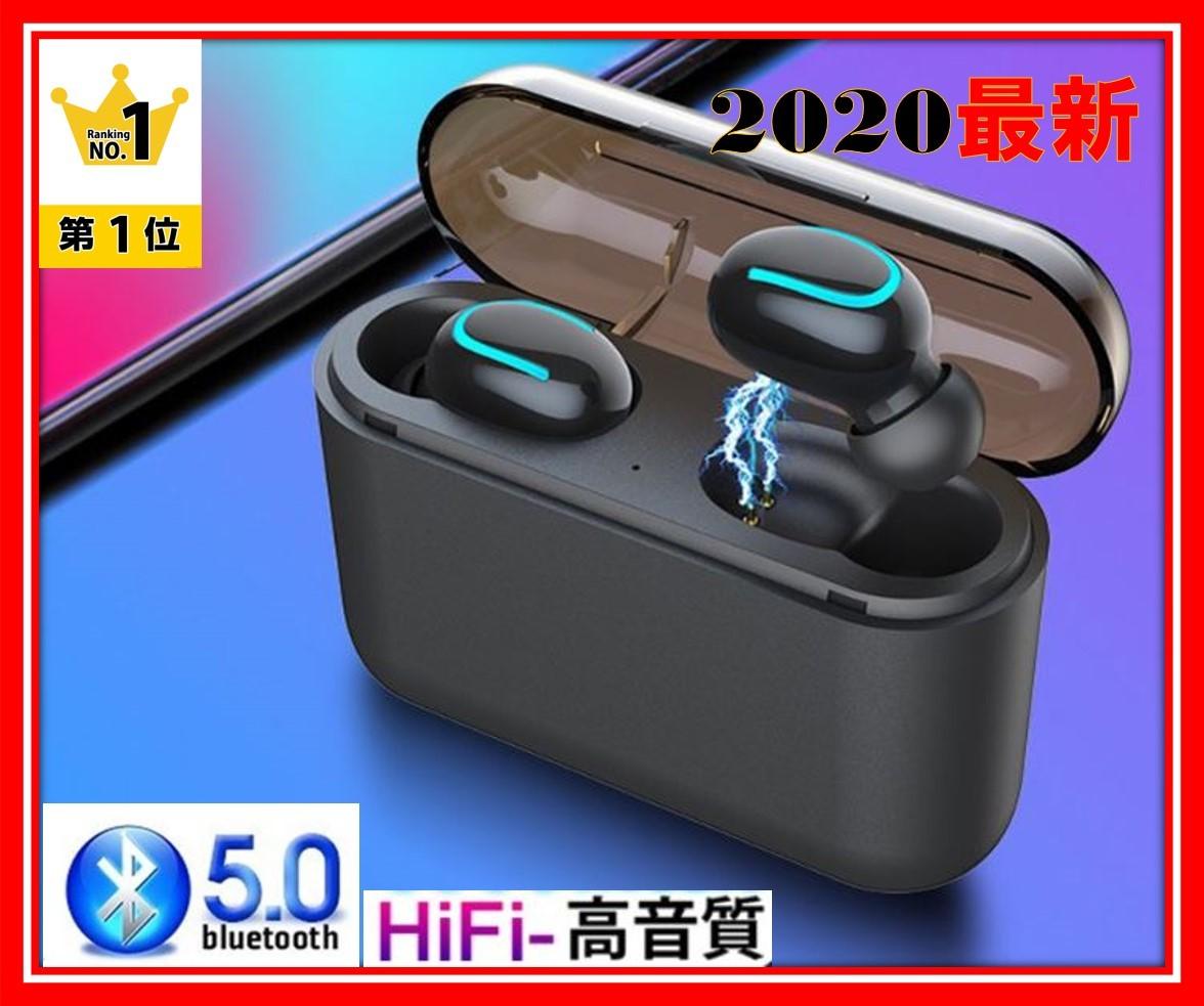 【令和最新進化版】Bluetooth 5.0 イヤホン ワイヤレスイヤホン HiFi高音質 自動ペアリング 防水 イヤフォン iphone +EDR ステレオ 完全