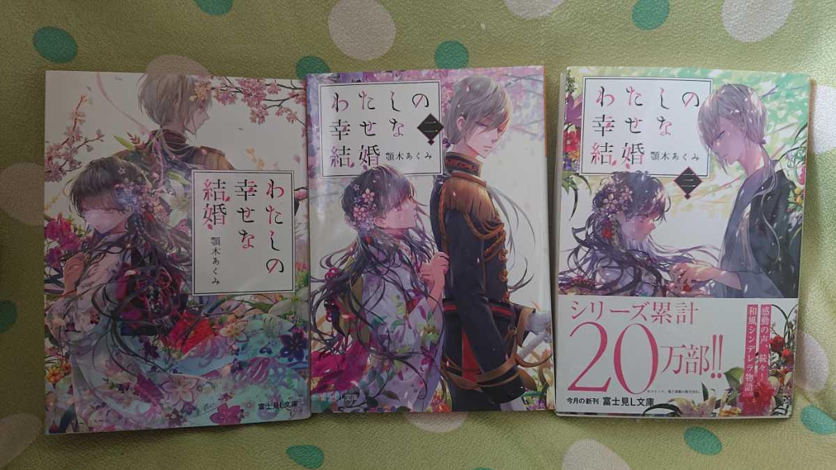 ■顎木あくみ■わたしの幸せな結婚 1~3巻■富士見L文庫■KADOKAWA