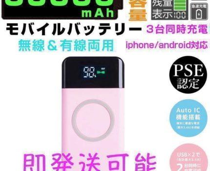 モバイルバッテリー 50000mAh 無線と有線両用 ワイヤレス充電器 Qi対応 急速充電 大容量 【ピンク】CDBC-PK