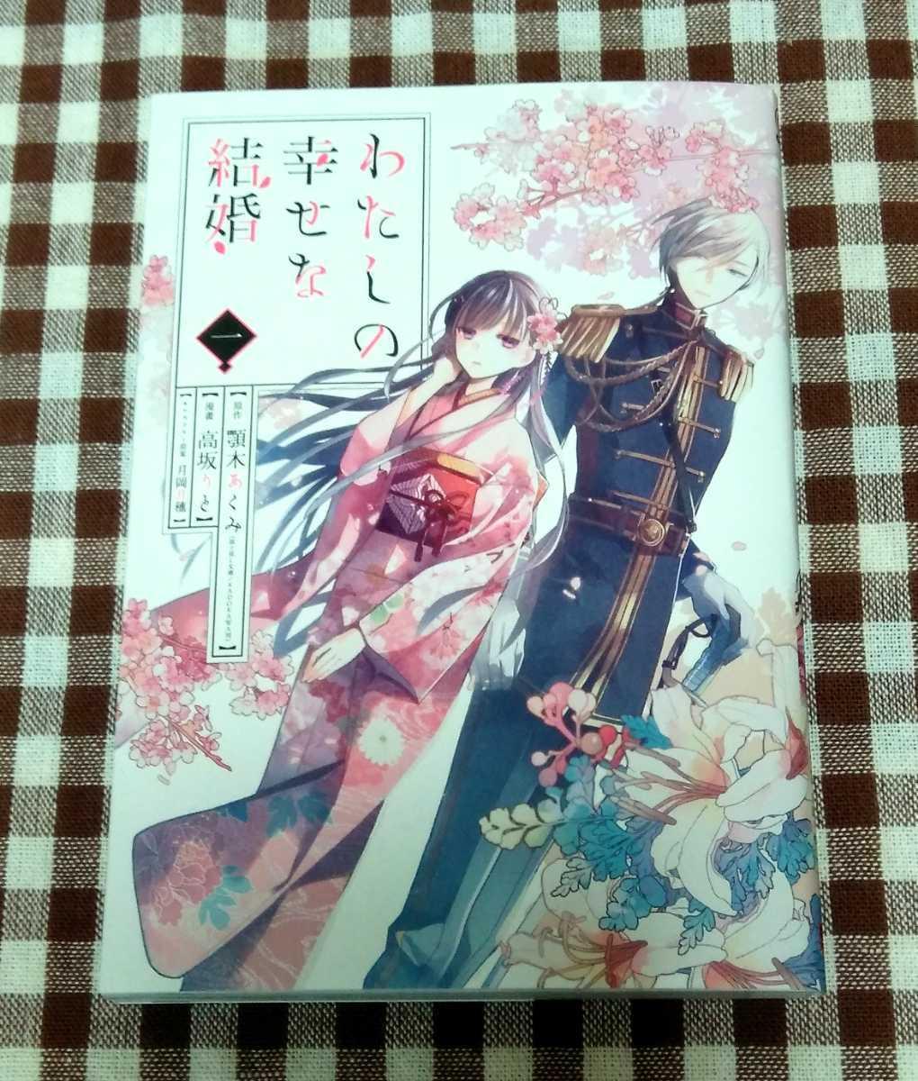 コミック『わたしの幸せな結婚 1』