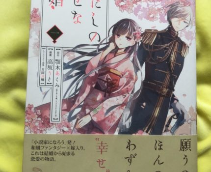 新品 わたしの幸せな結婚 1巻 漫画 コミックス