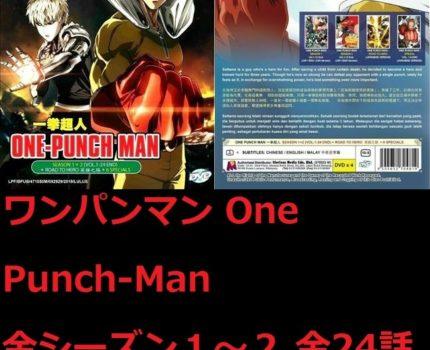 【輸入版】 ワンパンマン One Punch-Man アニメ 全シーズン1~2 全24話+OVA7話 コンプリート DVD ボックス 4枚組 DVD BOX 全話収録