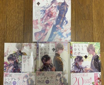 わたしの幸せな結婚 文庫3冊 コミック1巻 顎木あくみ 高坂りと 富士見L文庫