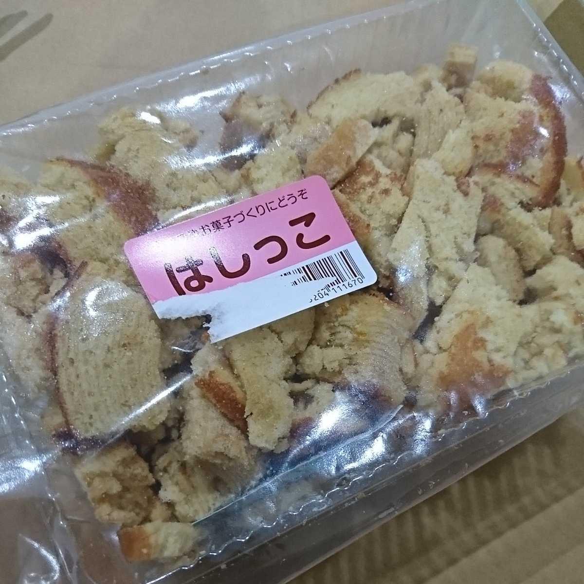 訳あり バナナバウム はしっこバウム バウムクーヘン アウトレットお菓子 焼菓子 洋菓子