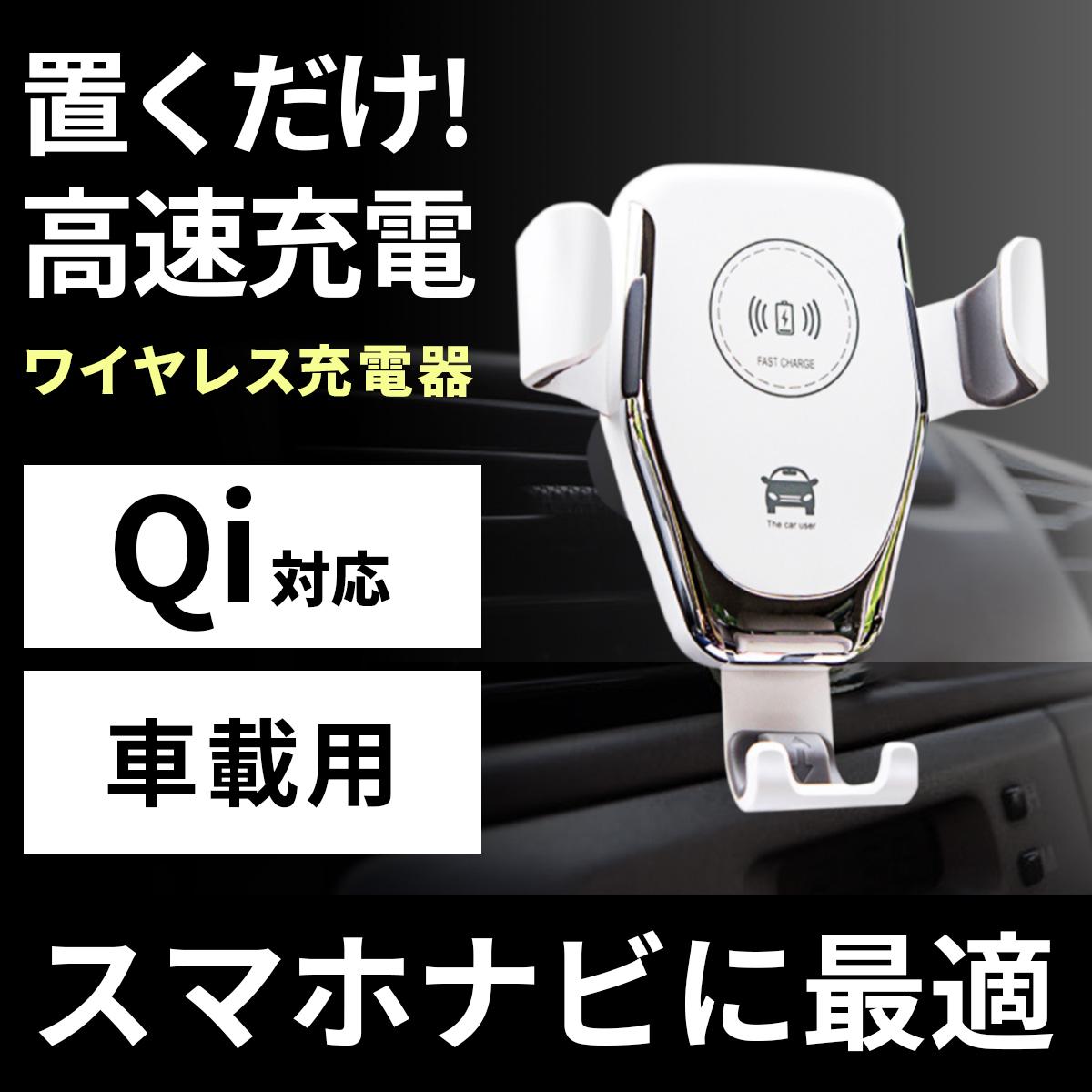【ホワイト】スマホホルダー 車 ワイヤレス充電 車載 急速充電 iphone スマホ アンドロイド ホルダー ワイヤレス 充電器 Qi 置くだけ充電