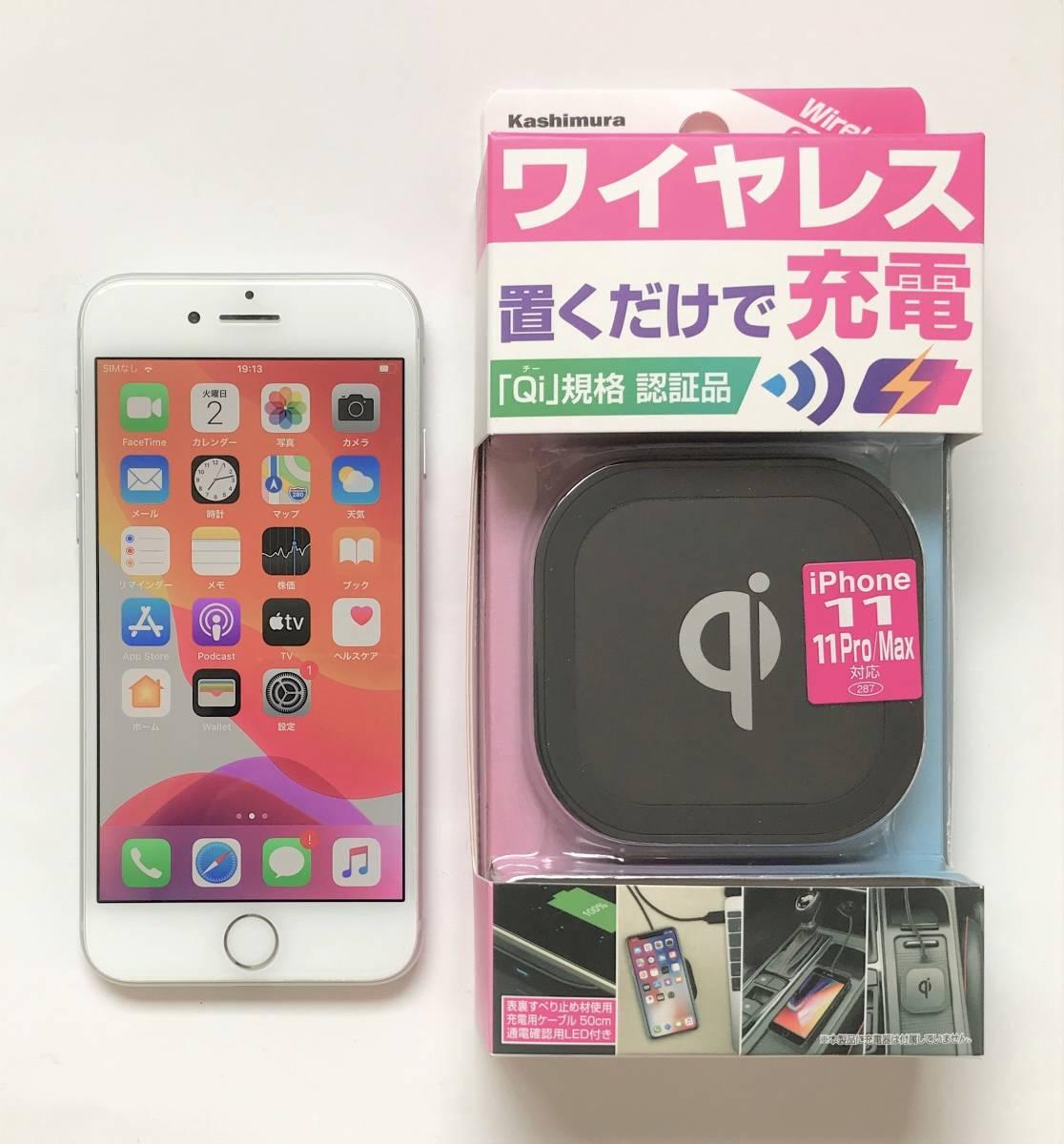 【セット】 iPhone8 SIMフリー 64GB シルバー SIMロック解除済み【格安SIMも使用可能】付属:新品ワイヤレス充電器 Qi準拠 1円スタート