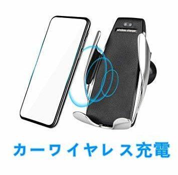 Qi 急速 ワイヤレス充電器 急速充電 吹き出し口クリップワイヤレス充電器 360度回転 車載スマホホルダー 取り付け簡易 強力