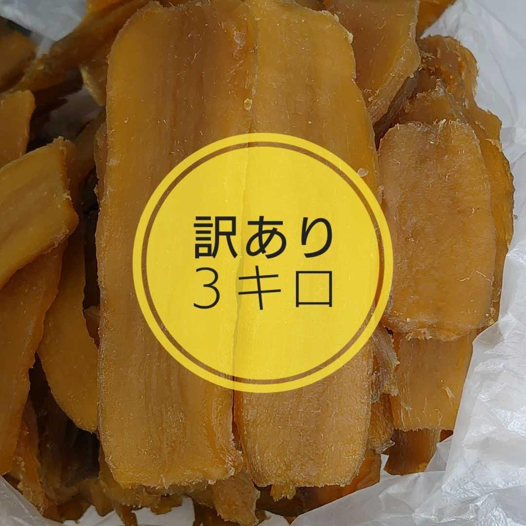 1円~!紅はるか 訳あり干し芋 3キロ