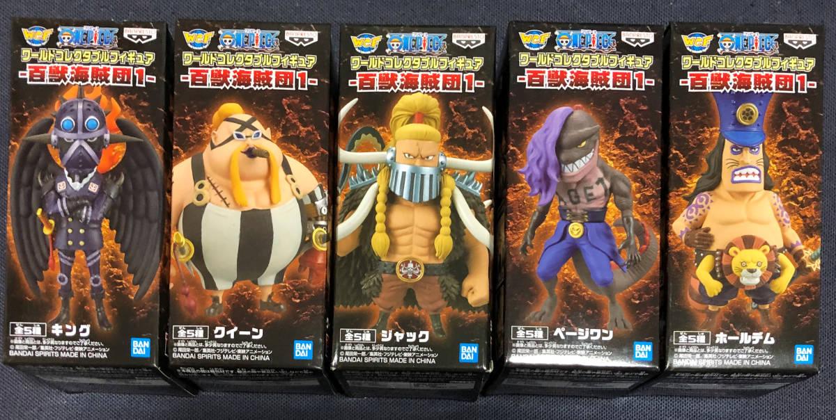 ワンピース ワールドコレクタブルフィギュア-百獣海賊団1 新品未開封