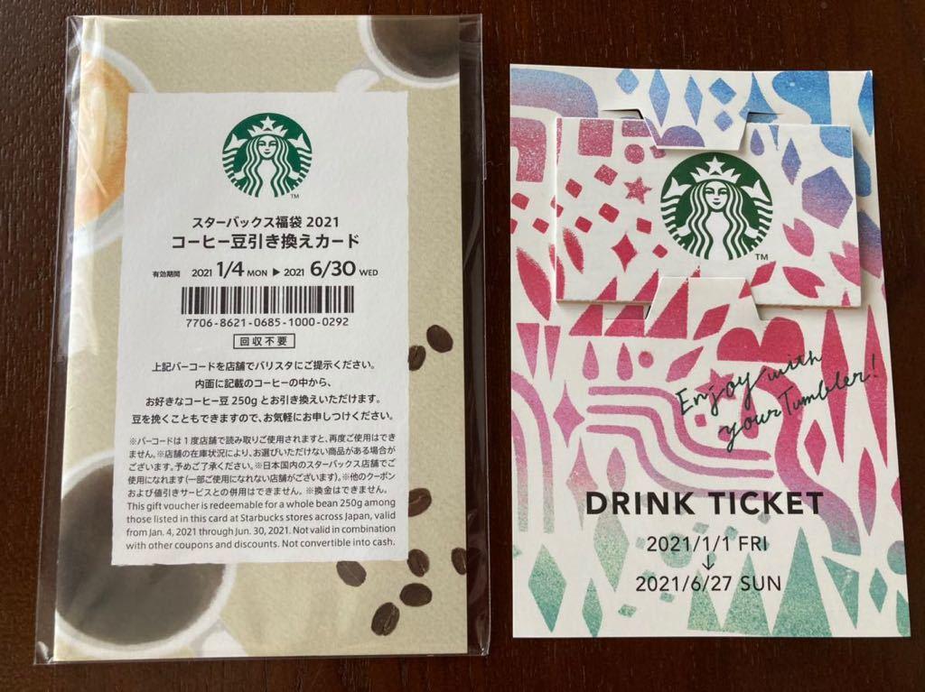 スターバックス福袋2021 コーヒー豆引き換えカード ドリンクチケット6枚 送料込み