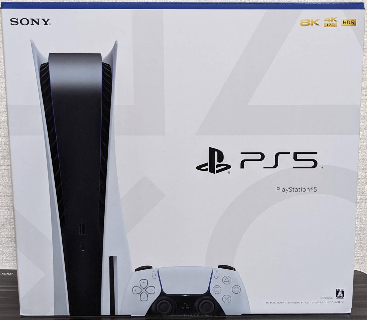 PlayStation5 CFI-1000A01 ディスクドライブ搭載モデル 日本製 純正メディアリモコン付 中古品 送料無料!
