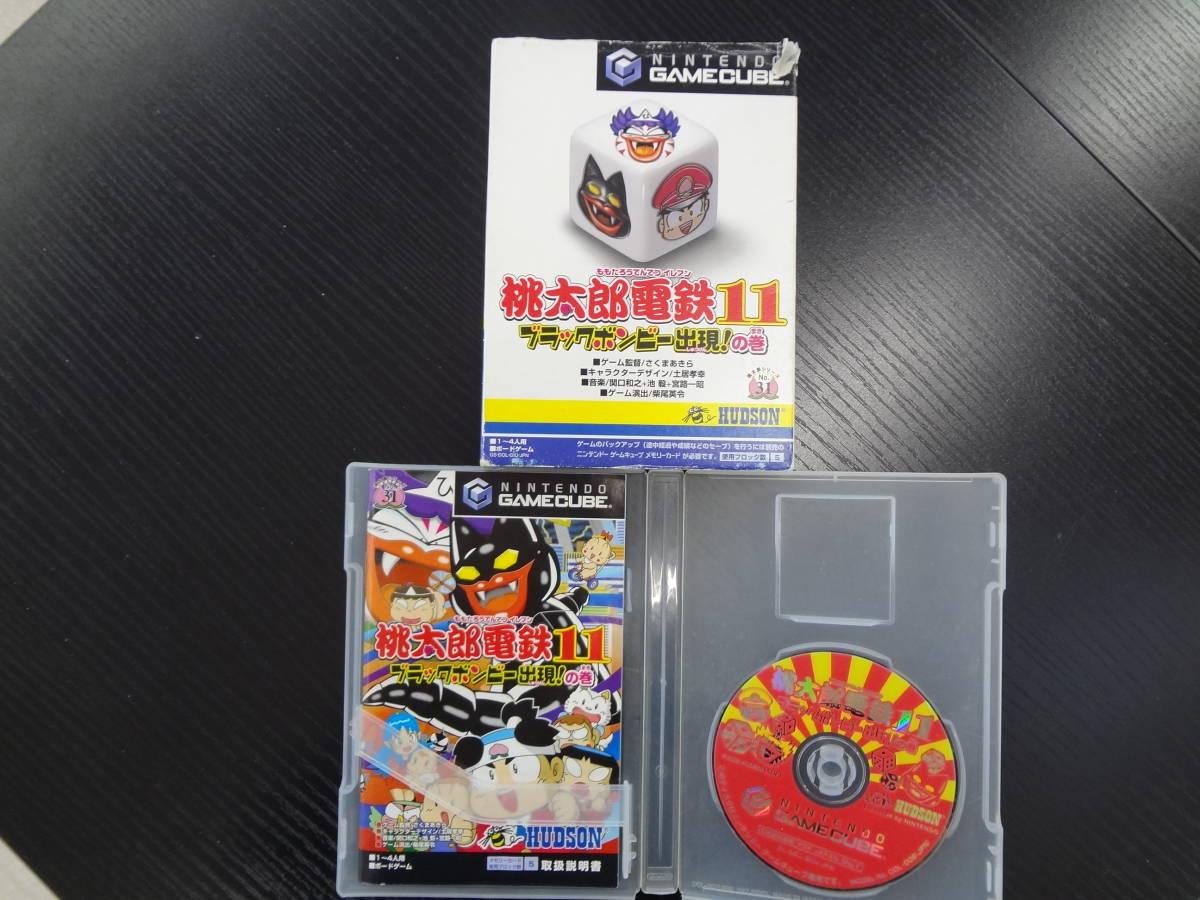 桃鉄 ゲームキューブ NINTENDO GAMECUBE  ソフト 桃太郎電鉄11 ブラックボンビー 出現の巻 任天堂 中古