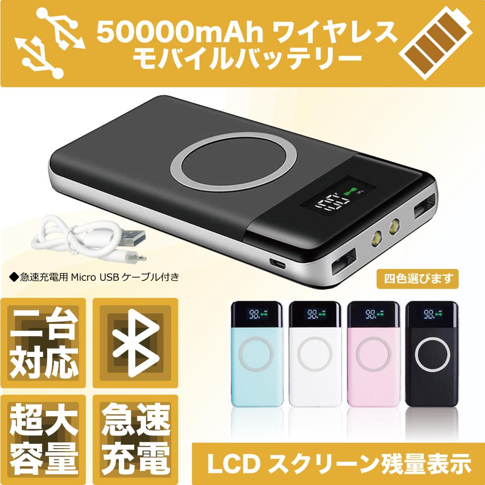 50000mAhモバイルバッテリー LCD残量表示 iPhone Android 対応 全4色 ワイヤレス充電器 大容量 Qi 薄型 軽量 カラー:ブラック(CDBC-BK)