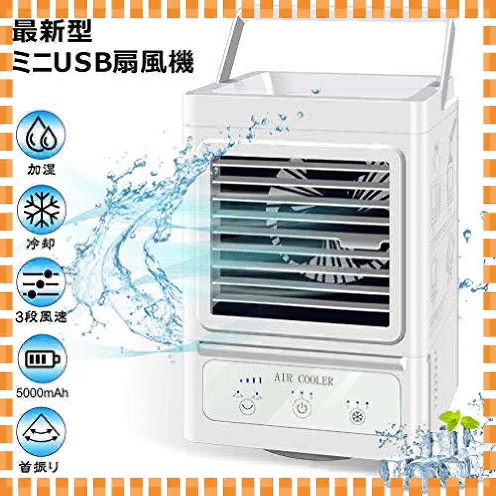 ♪色ホワイト 冷風扇 冷風機 卓上 小型 扇風機 usb充電式 5000mAh電池給電 漏水防止 ミニ冷風扇 卓上ミニ ク