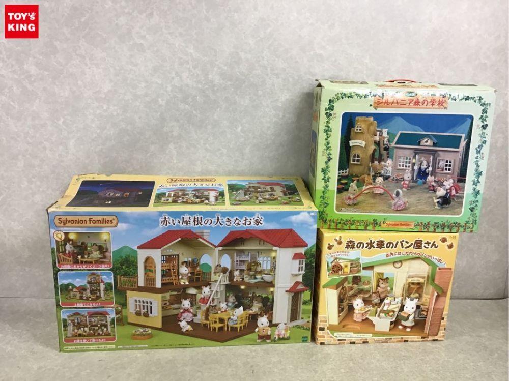 1円~ 同梱不可 /ジャンク シルバニアファミリー 赤い屋根の大きなお家、シルバニア森の学校、森の水車のパン屋さん