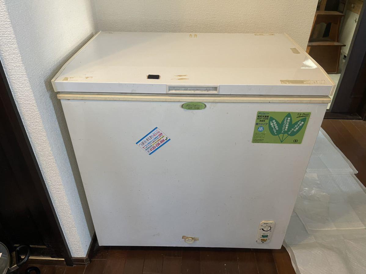 アビテラックス 冷凍ストッカー ACF-102N 電気冷凍庫家庭用(千葉県習志野市に引き取れる方限定)