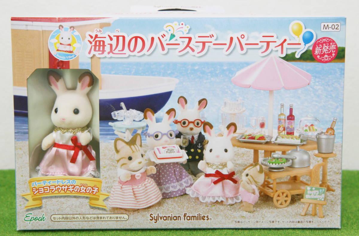 送料込み☆即決☆海辺のバースデーパーティー 海外版 シルバニアファミリー 新品未開封 ショコラウサギの女の子 パラソル