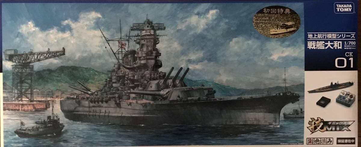 タカラトミー プラモデル 技ミックス 地上航行模型シリーズ 1/700 戦艦大和 初回限定版 + 専用ディテールアップパーツセット