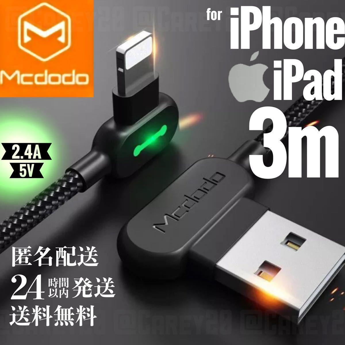 L字型 3m ブラック 充電ケーブル ライトニング ケーブル iPhone iPad急速充電 USBケーブル データ転送 充電器 ライトニングケーブル