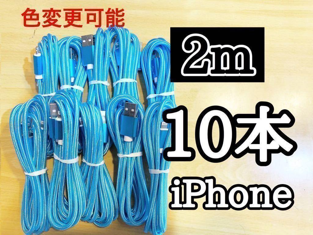 2m10本 即決価格 送料込み 送料無料ライトニングケーブル 純正品質 AppleiPhone ケーブルコード 高速急速充電 ナイロン 充電器USBケーブル.