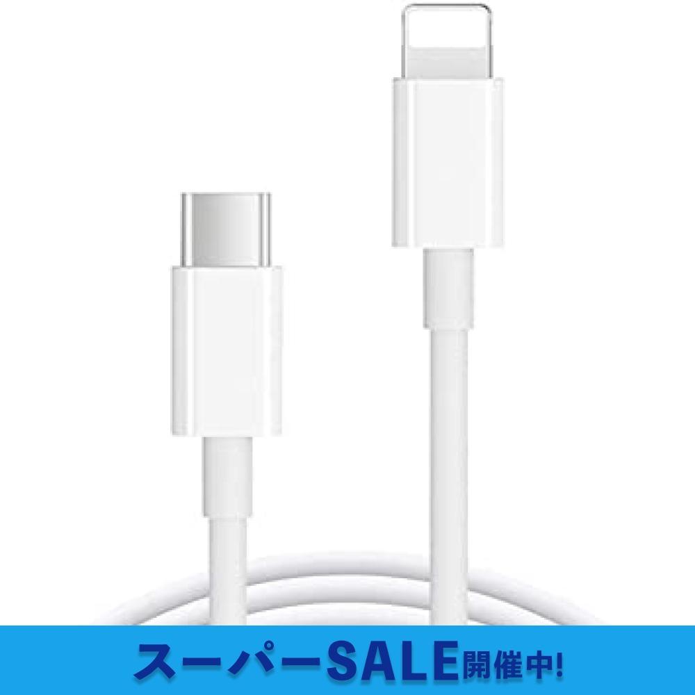 2M 純正 iPhone 充電ケーブル PD USB-C急速充電&同期 USB Type C to ライトニングケーブル 高速デ
