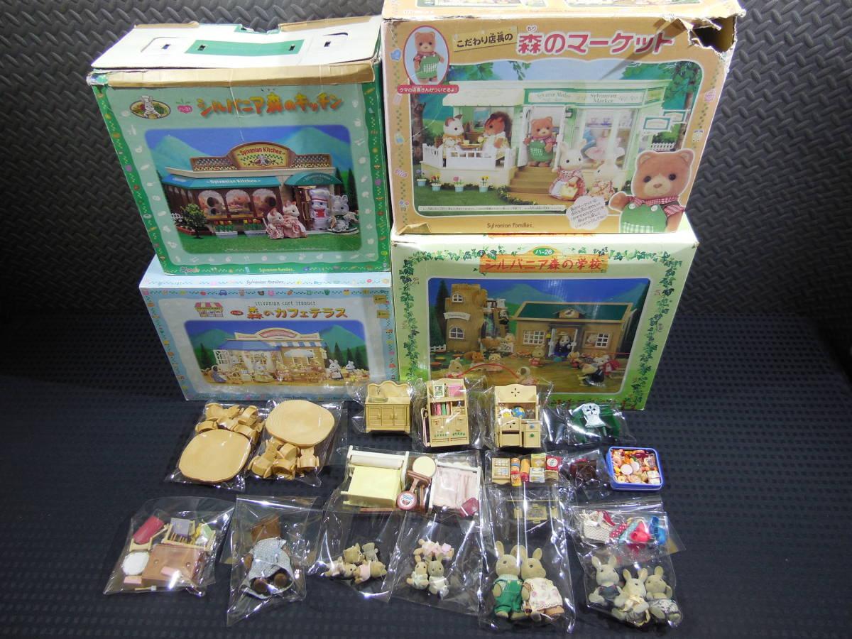 全国送料無料 シルバニアファミリー 森のマーケット カフェテラス キッチン 学校 人形・家具・小物他セット Sylvonion families