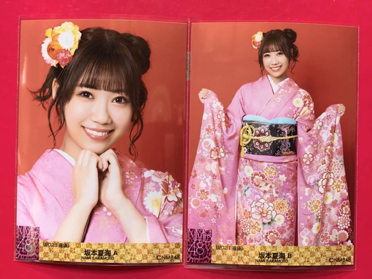 NMB48 2021福袋 生写真 坂本夏海 ABコンプ 送料94円