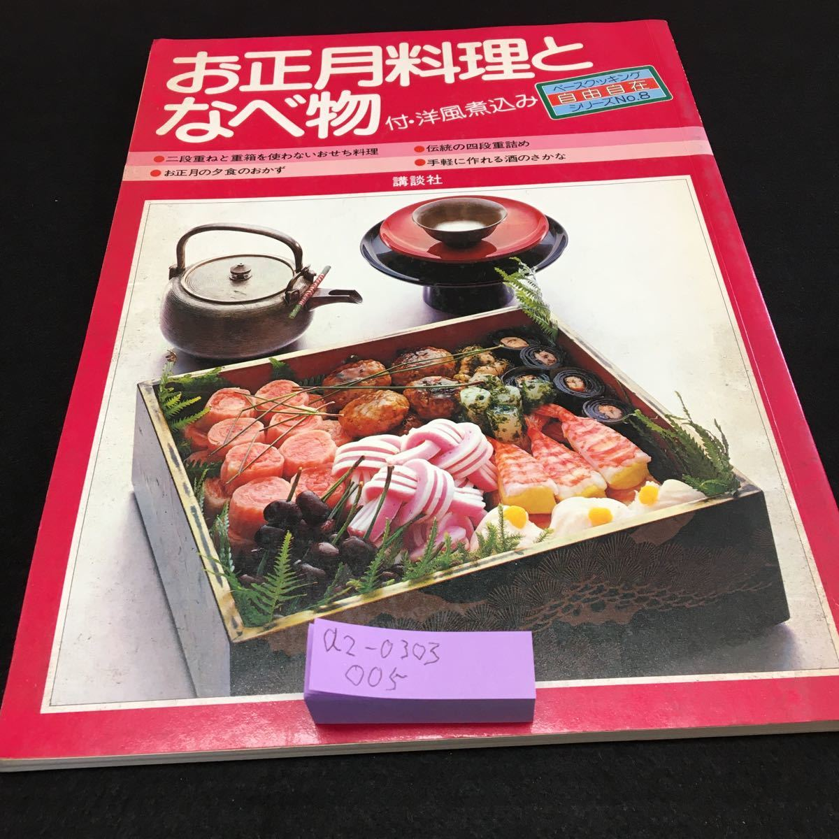 a2-0303-005 お正月料理となべ物 講談社 昭和54年12月20日第1刷発行 おせち料理 ※12