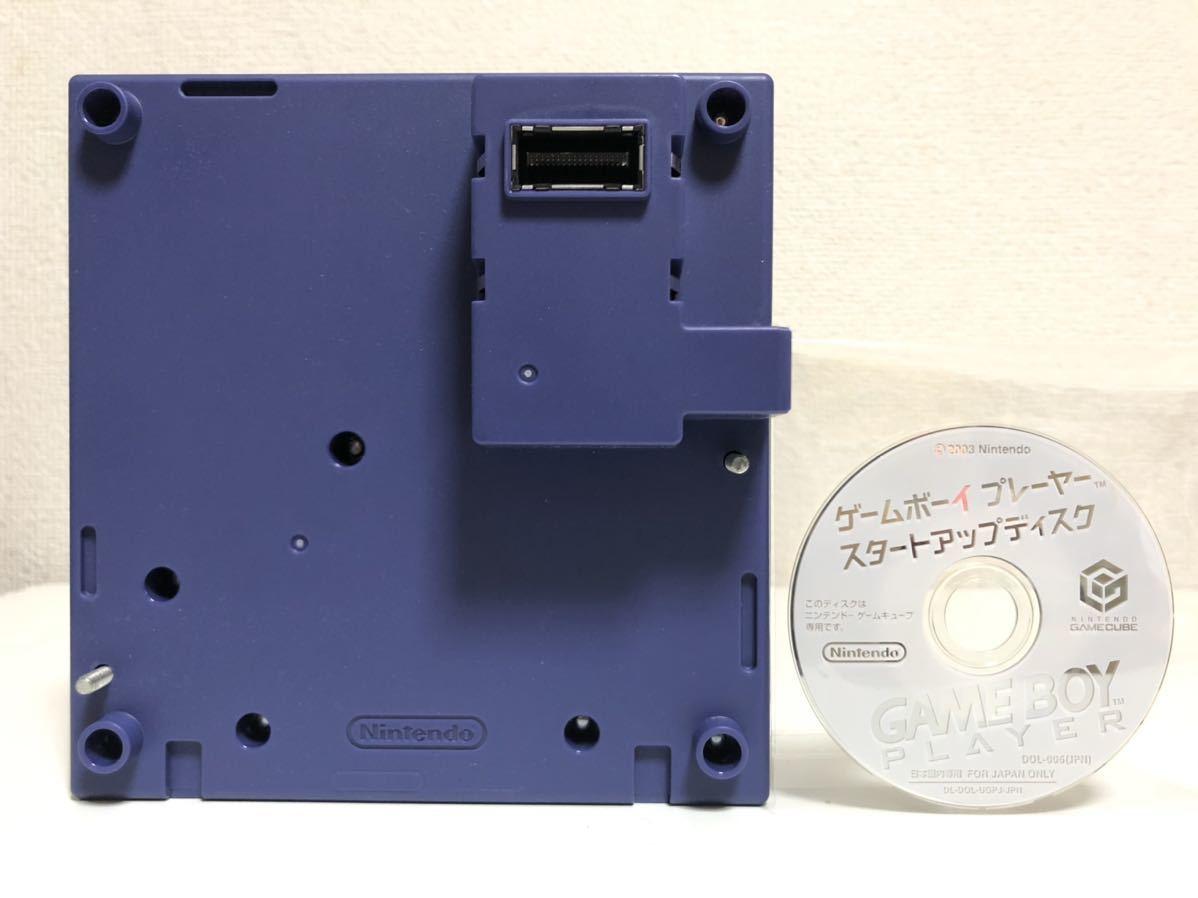 GC ゲームボーイプレーヤー バイオレット DOL-017 スタートアップディスク