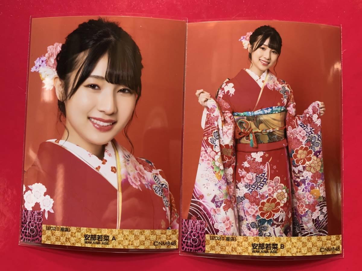NMB48 2021福袋 生写真 安部若菜 ABコンプ 送料94円