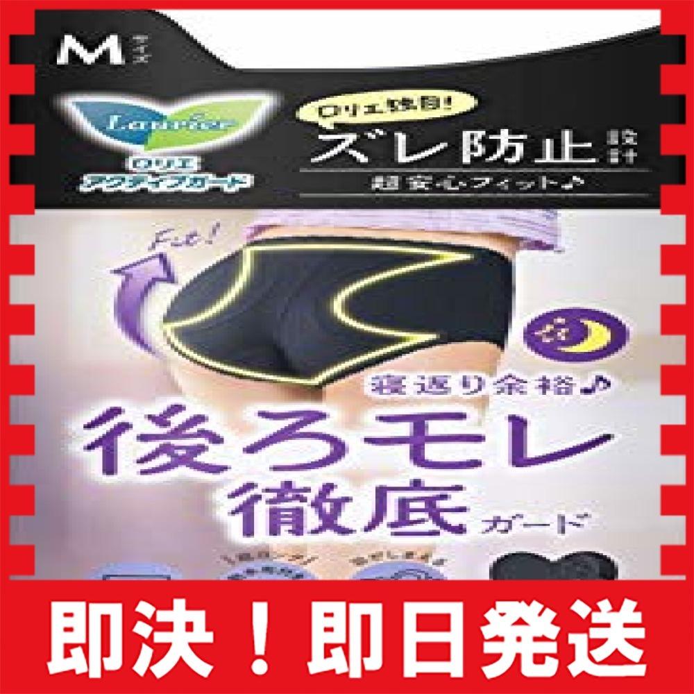 【新品×即決!】Mサイズ ロリエ アクティブガード サニタリーショーツ ナイトセイフティタイプ Mサイズ