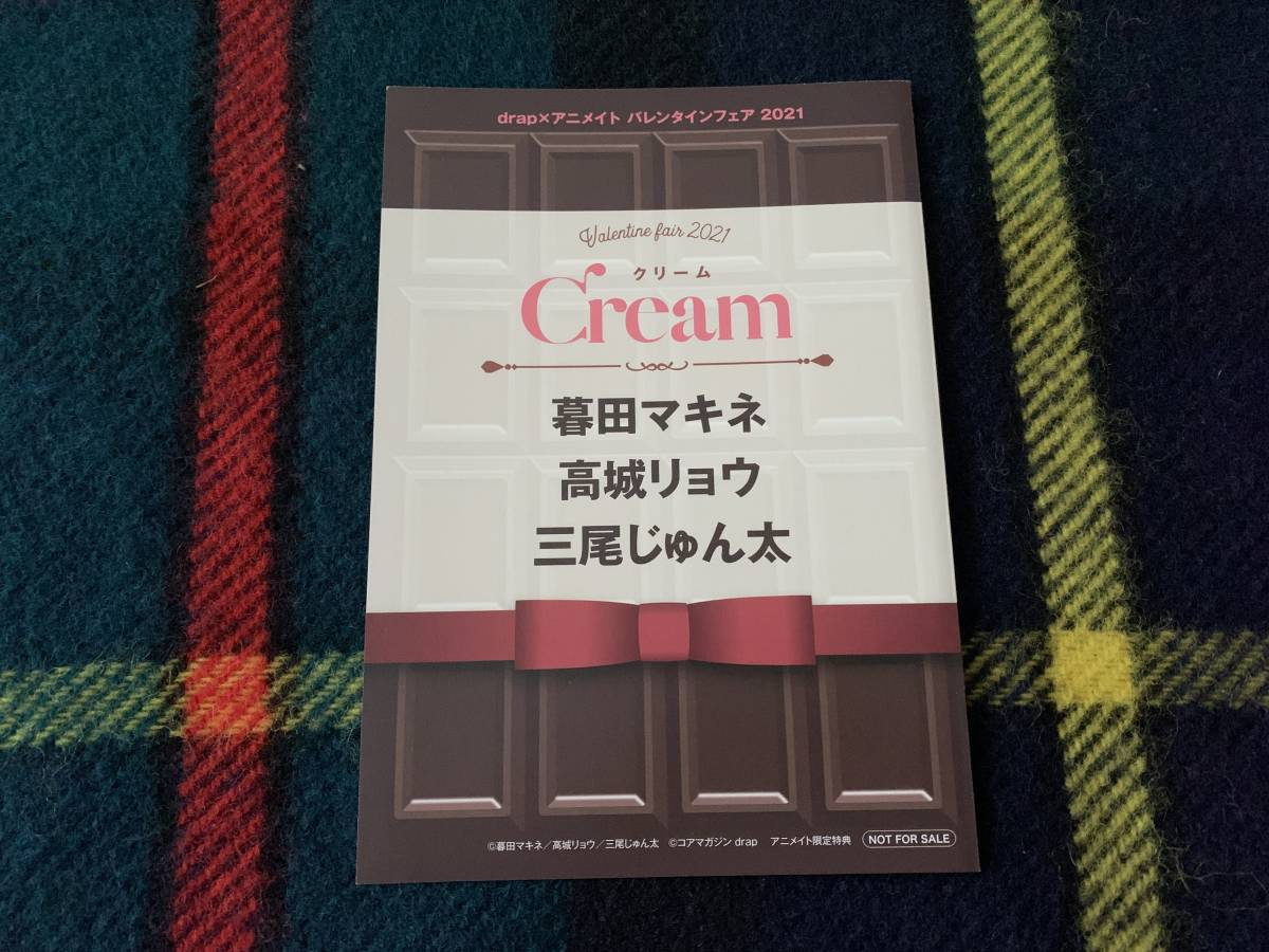 drap×アニメイト バレンタインフェア 2021 4Pリーフレット「Cream」暮田マキネ Luck・高城リョウ ヨイ×ノリ・三尾じゅん太