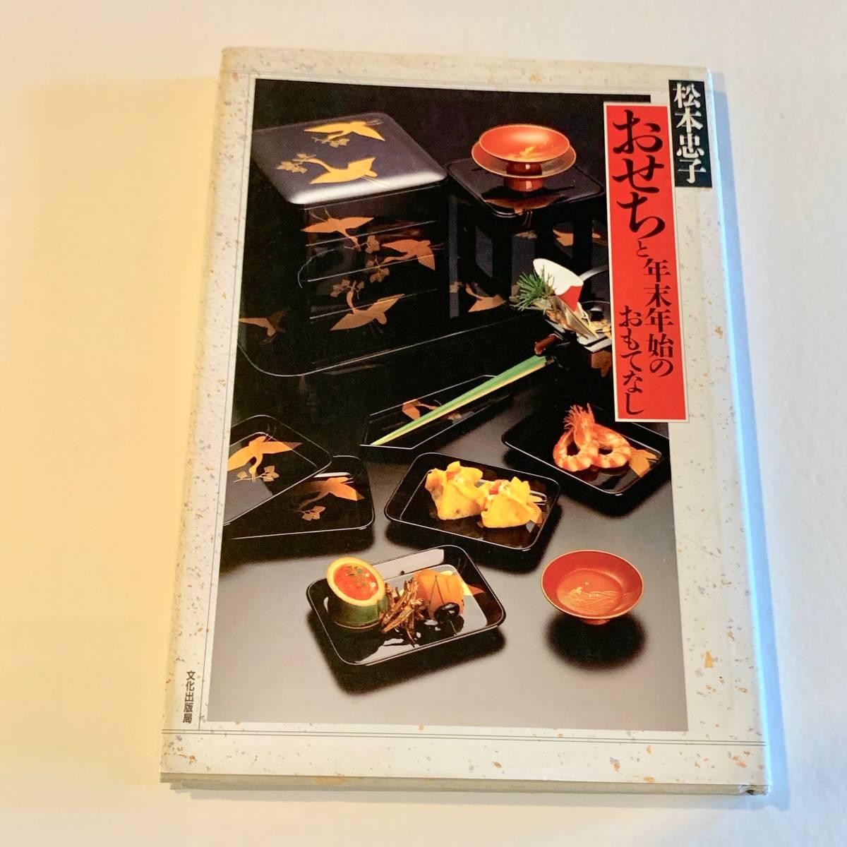 松本 忠子 おせちと年末年始のおもてなし 文化出版局 お正月 レシピ
