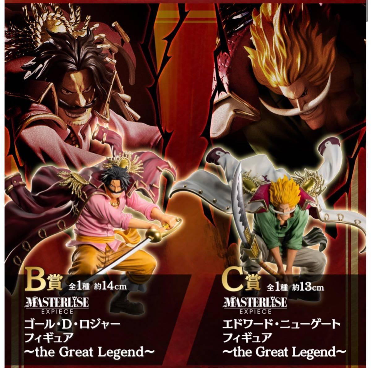 1円スタート 新品 一番くじ ワンピース Legends over Time B賞 C賞 ゴール・D・ロジャー / エドワード・ニューゲート 2個セット