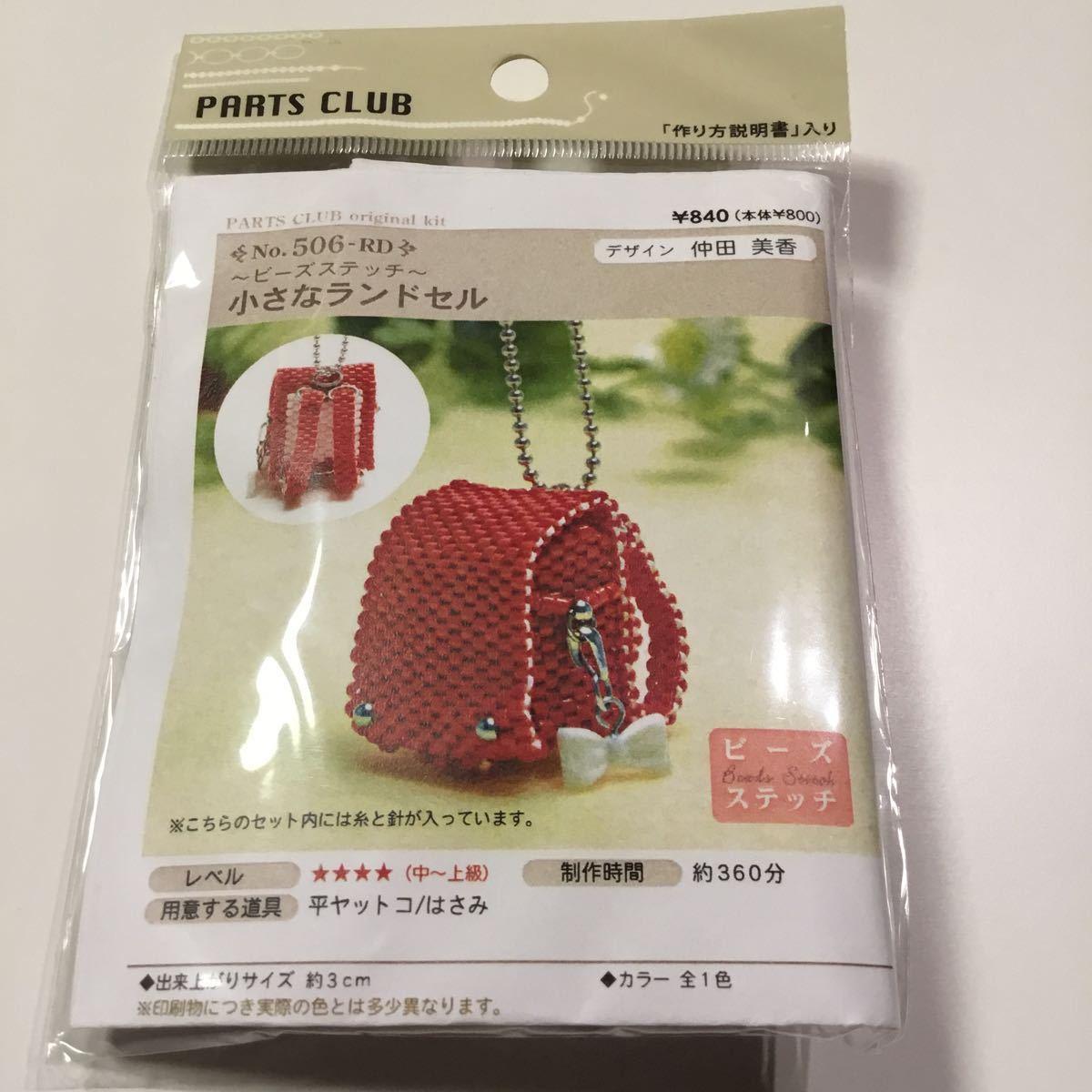 パーツクラブ PARTS CLUB ビーズキット ~ビーズステッチ~小さなランドセル