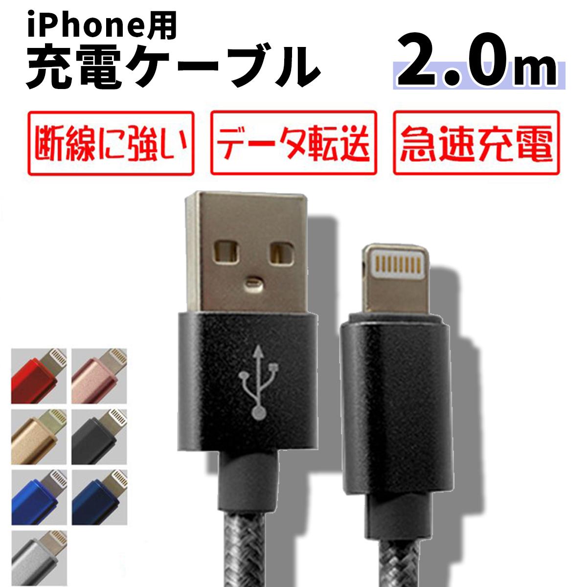 iPhone用 充電ケーブル 2.0m ライトニングケーブル 急速充電 データ転送 iPhone iPad iPod AirPods Apple 断線しづらい 頑丈 ナイロン素材