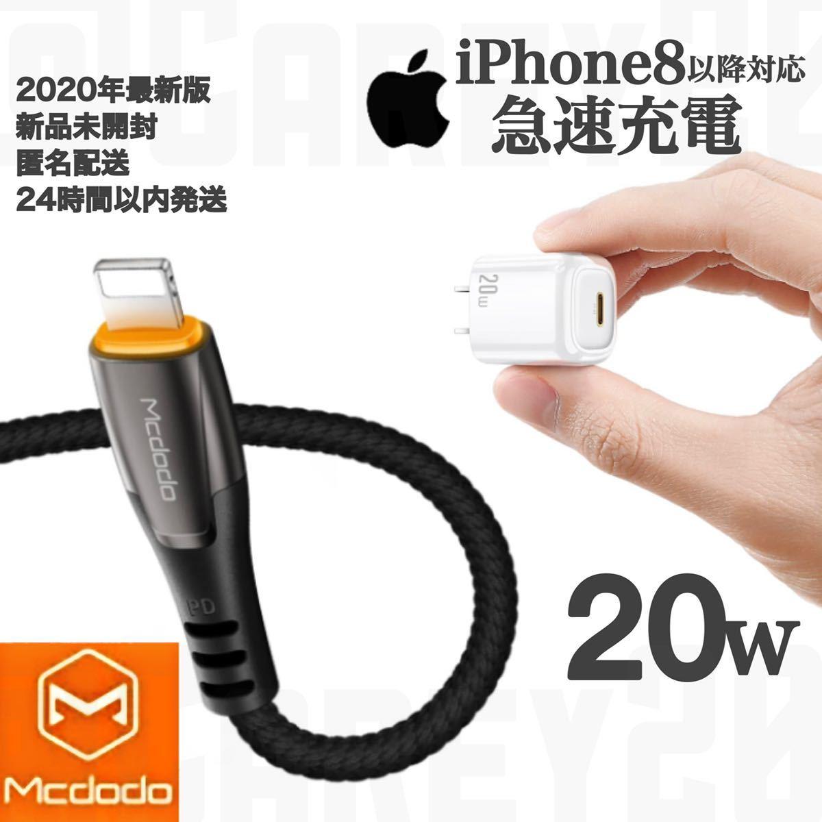 【iPhone 急速充電 セット】 ハイスペック ライトニングケーブル36w & USB-C 充電 アダプター20w 白 iPhone12 急速 充電器 電源 アダプタ
