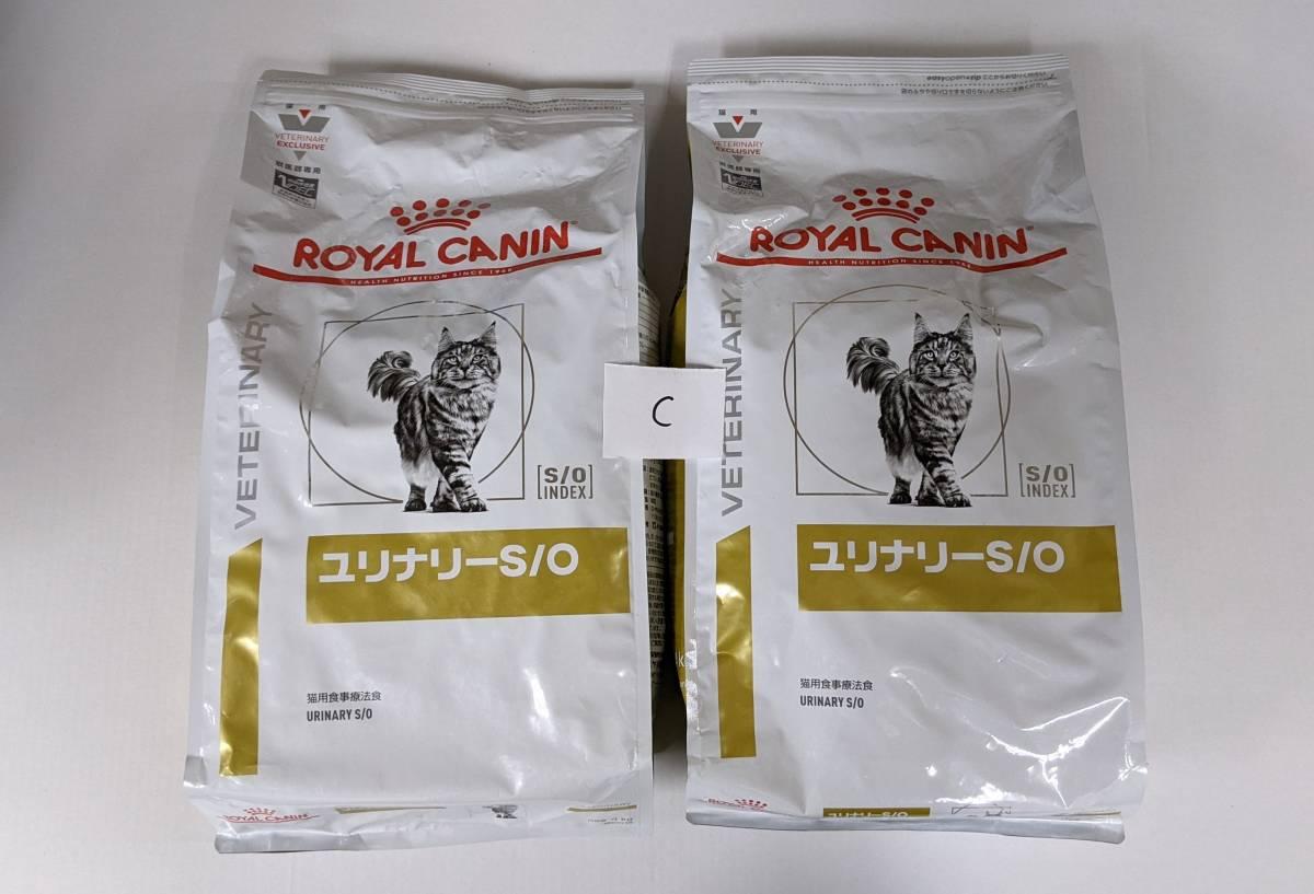 ◎未開封!! 猫用 ロイヤルカナン 【 ユリナリーS/O 】4kgサイズ 2袋セット / ベッツプラン /C