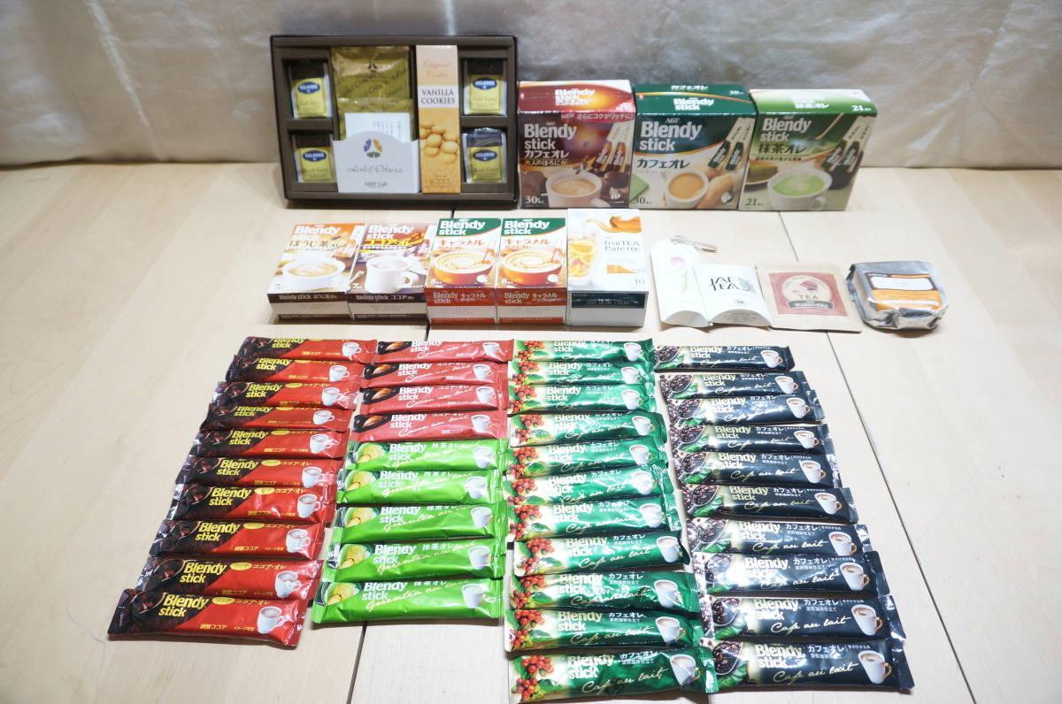 【M2-1W】大量! まとめ売り! 紅茶/カフェオレ/ココアオレ 他 色々な種類おまとめセット 賞味期限2021.05 オフィス 買い置き 福袋 業務用