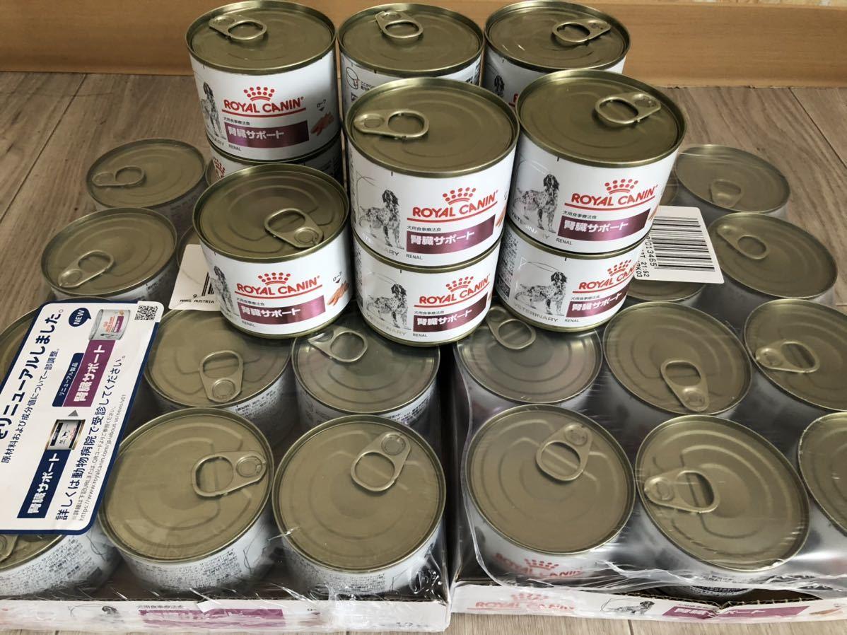 犬用 ロイヤルカナン 腎臓サポート缶詰35缶