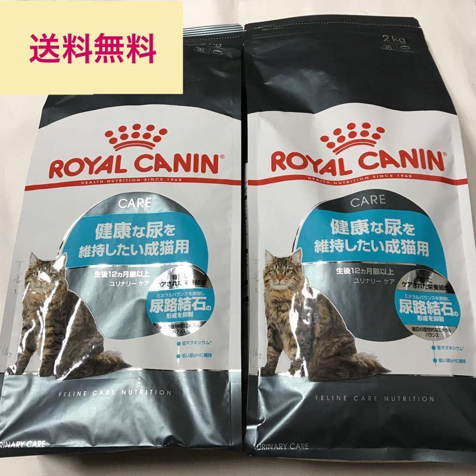 【送料無料】ロイヤルカナン ROYAL CANIN ユリナリーケア 健康な尿を維持したい成猫用 2kg×2個 尿路結石の形成を抑制【新品】